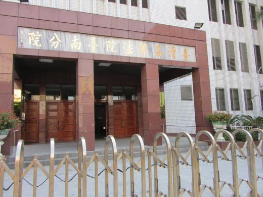台南台灣高等法院台南分院