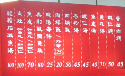 台南石精臼點心城 福泰飯桌的價目表