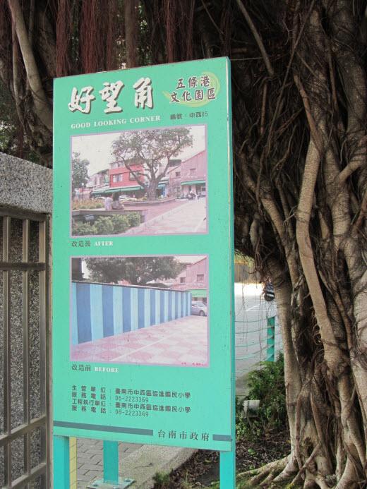 台南金華路好望角公園 - 五條港文化園區起點