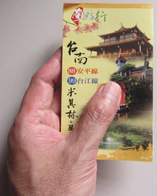 台灣好行- 台南 88安平線, 99台江線」比手掌還要小的小冊子