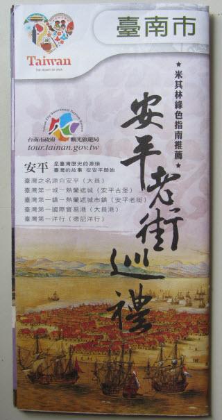 台南市安平老街巡禮旅遊小冊子