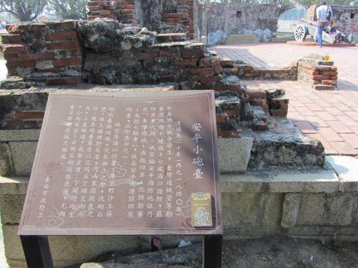台南安平小砲臺