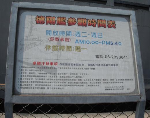 台南安平港德陽驅逐艦展示館參觀時間表
