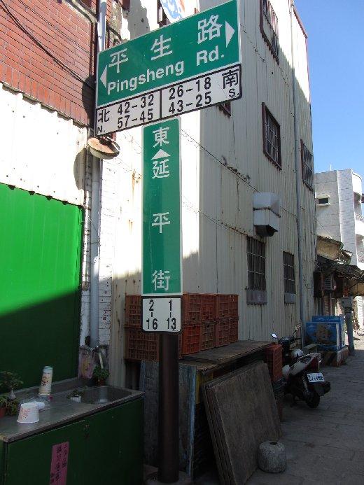 台南平生路