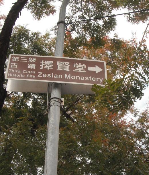 台南 擇賢堂