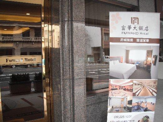 台南 富華大飯店