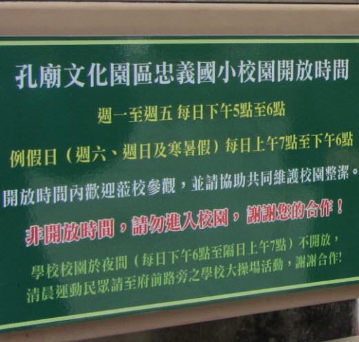 台南友愛街 忠義小學 校園開放時間