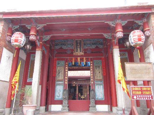 台南鄭氏家廟