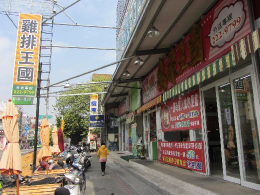 台南北門路雞排王國餐廳