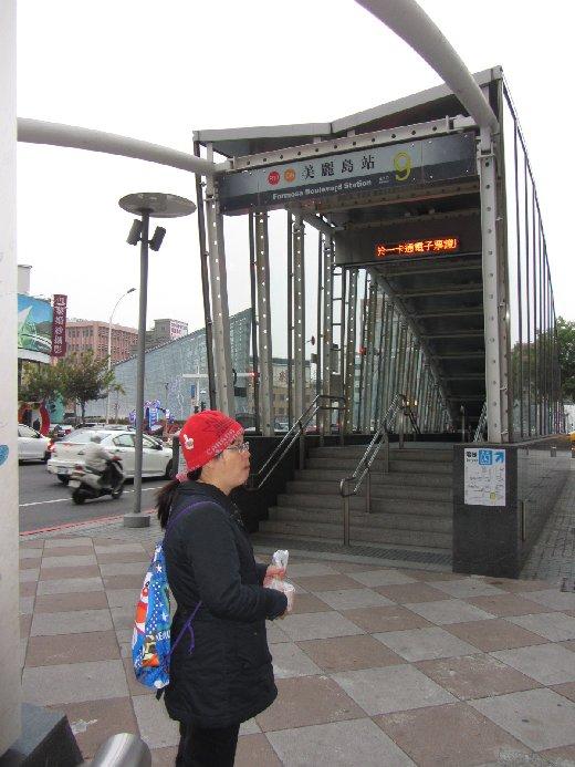 高雄美麗島站