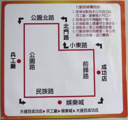 tainan-far-eastern-department-store-shuttle-bus-route