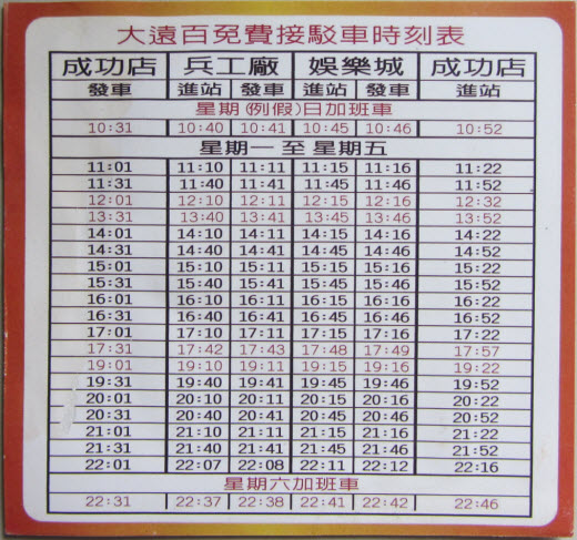 tainan-far-eastern-department-store-shuttle-bus-schedule