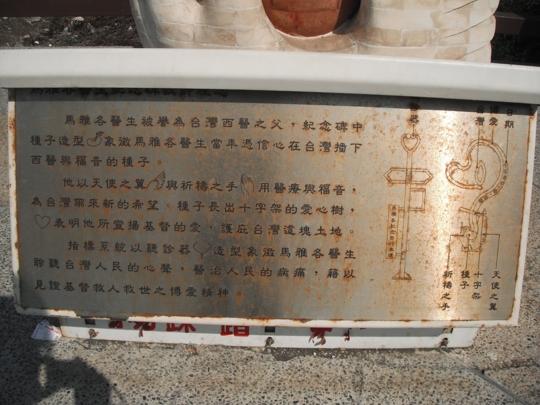 高雄旗津島 馬雅各醫生紀念碑