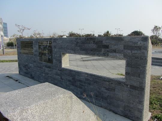 高雄旗津島 戰爭與和平紀念公園 二次大戰戰俘船紀念碑