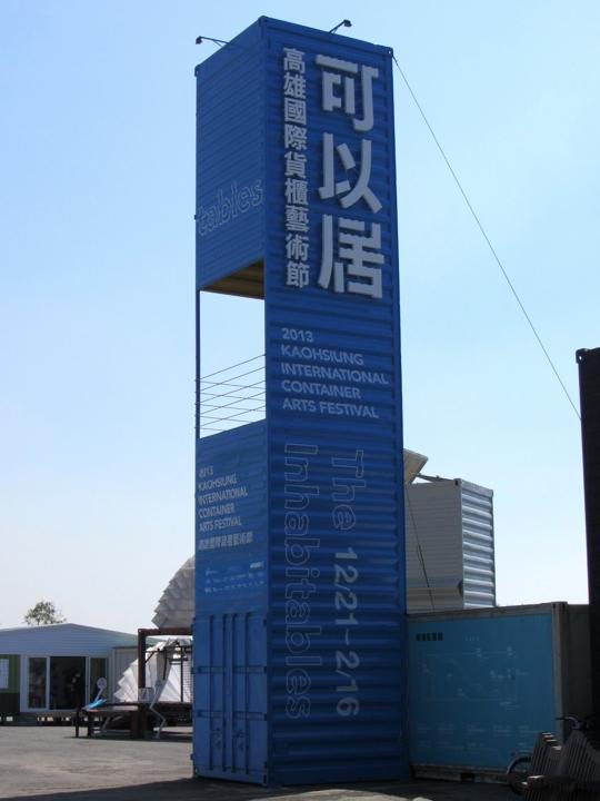 高雄駁二藝術特區 - 第三區域 P 倉庫群 高雄國際貨櫃藝術節 - 可以居