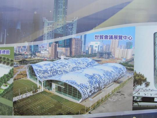 高雄 世貿會議展覽中心