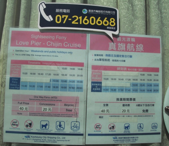 kaohsiung-love-pier-chijin-cruise-schedule