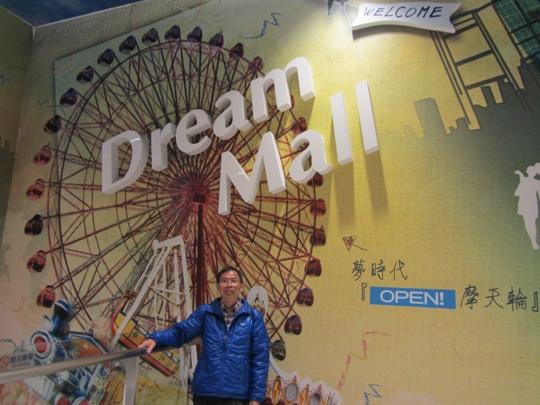 高雄統一夢時代購物中心9F