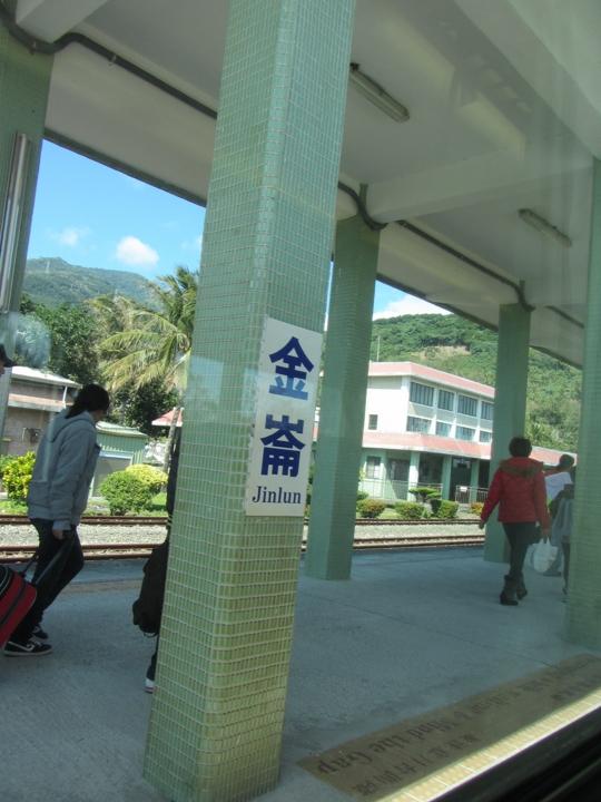 台灣南迴鐵道線 - 大武到台東 金崙