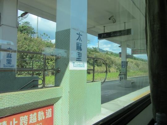 台灣南迴鐵道線 - 大武到台東 太麻里