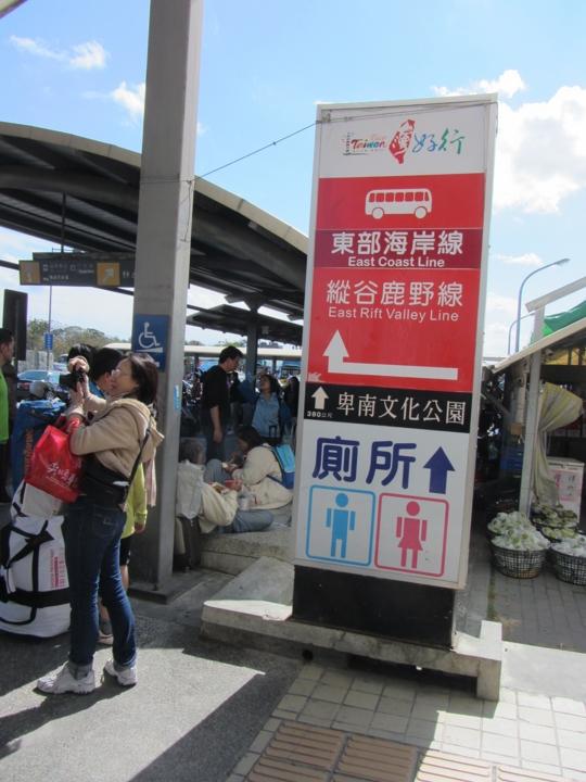 台東火車站 台灣好行巴士