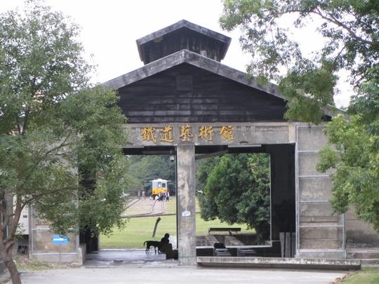 台東鐵道藝術村 機關車庫中央凸起的太子樓