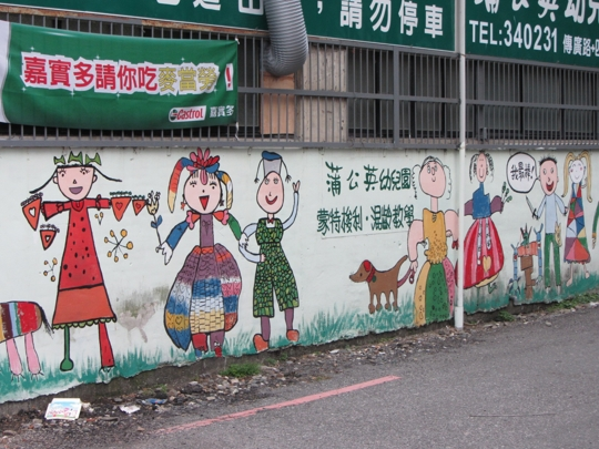 台東舊鐵道路廊 - 舊台東站至卑南大圳站 舊鐵道