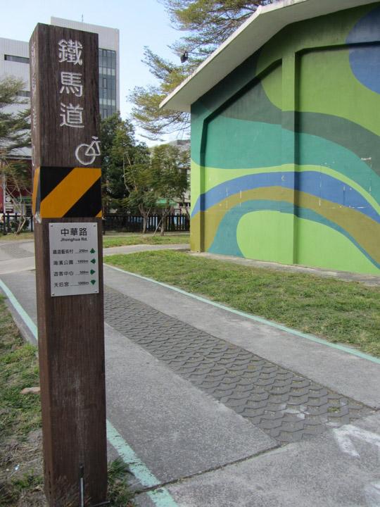 台東山海鐵馬道起點