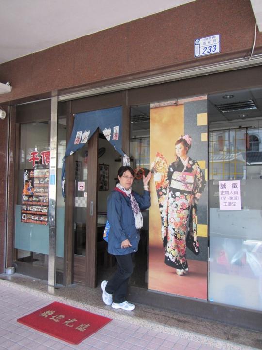 台東鐵花路 大園日本料理