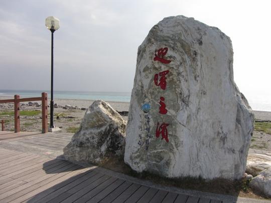 台東海濱公園 - 迎曙之濱