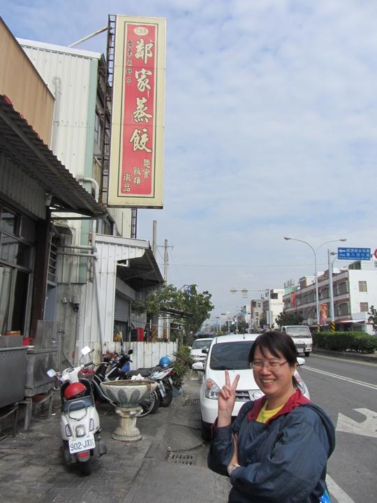 台東海濱 鄰家蒸餃中式茶樓
