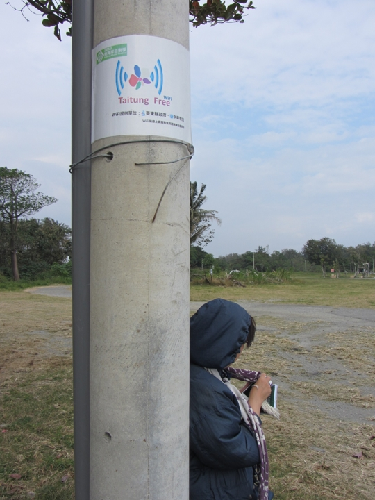 台東海濱 免費 WiFi 站