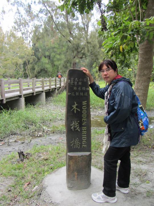 台東森林公園 木棧橋