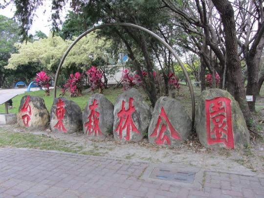 台東森林公園 中山路出入口