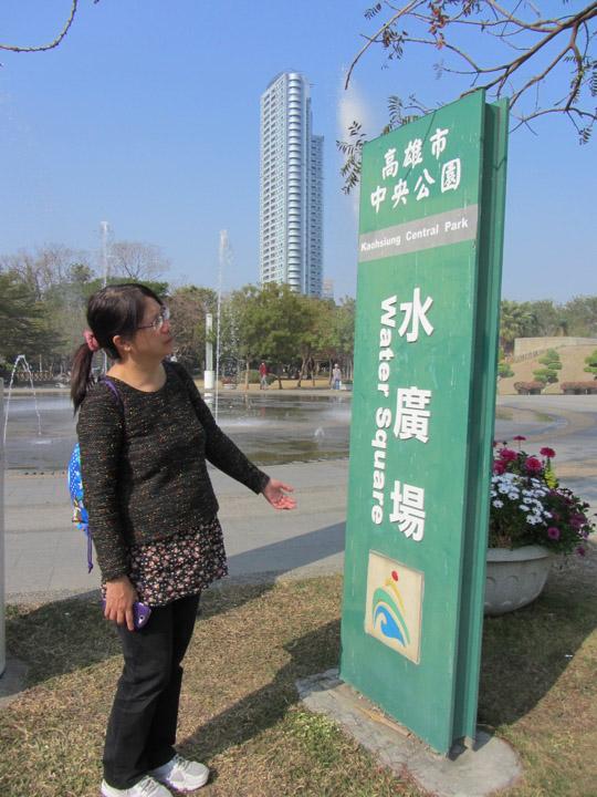 高雄中央公園 水廣場