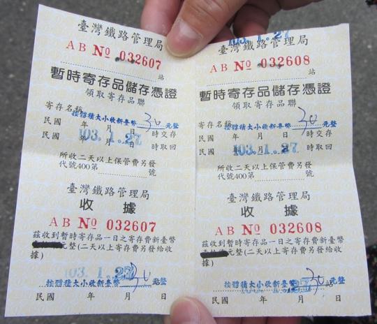 高雄火車站 行李房 寄存品儲存憑證