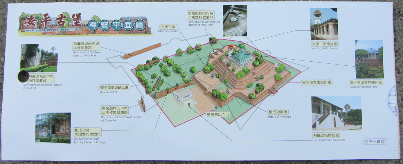 anping-old-fort-tour-plan