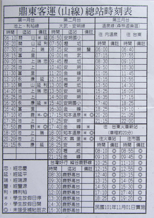 taitung-diingdong-bus-time-table