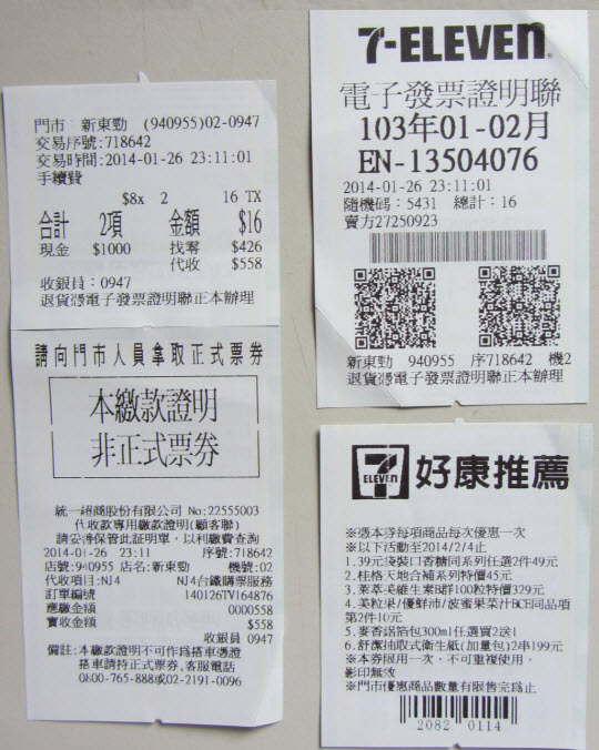 taitung-kaohsiung-railway-ticket-7-eleven