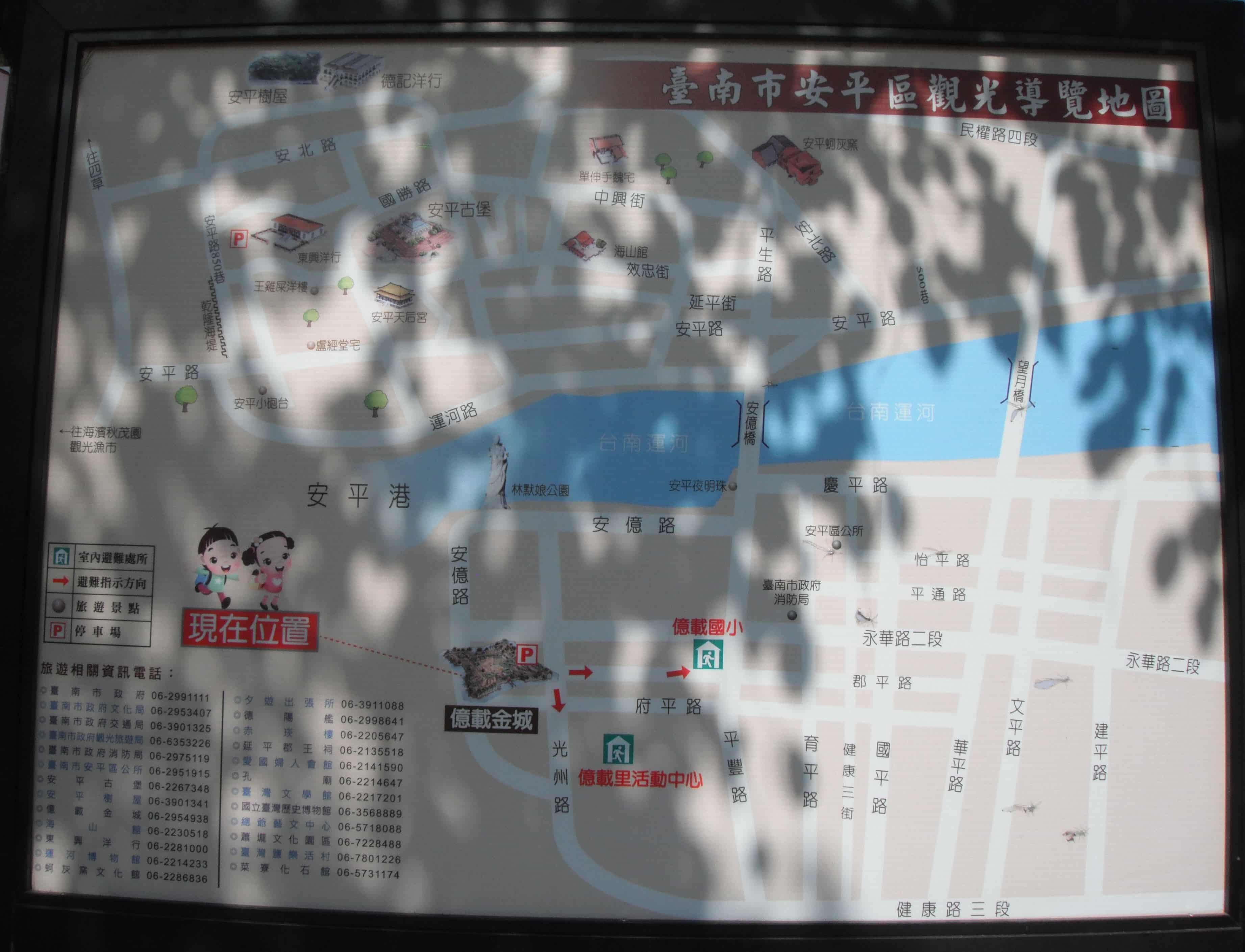 台南市安平區觀光導覽地圖