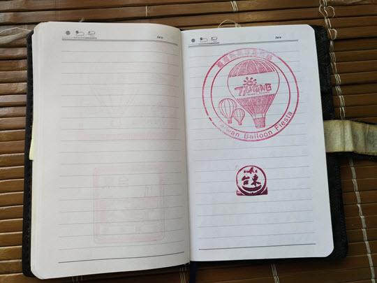 台灣蓋章收集
