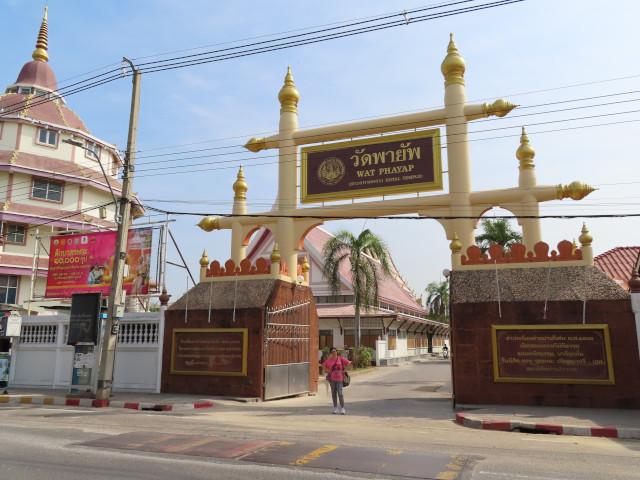 呵叻 Wat Phayap
