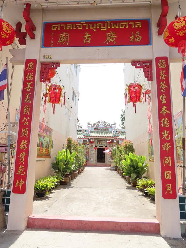 呵叻古城 Chumphon Road 福廣古廟