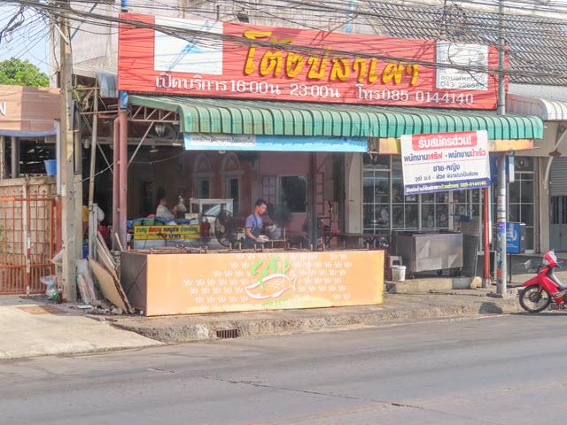 孔敬 巨大烤魚店 (ร้านอาหารโต้งปลาเผา) 餐館