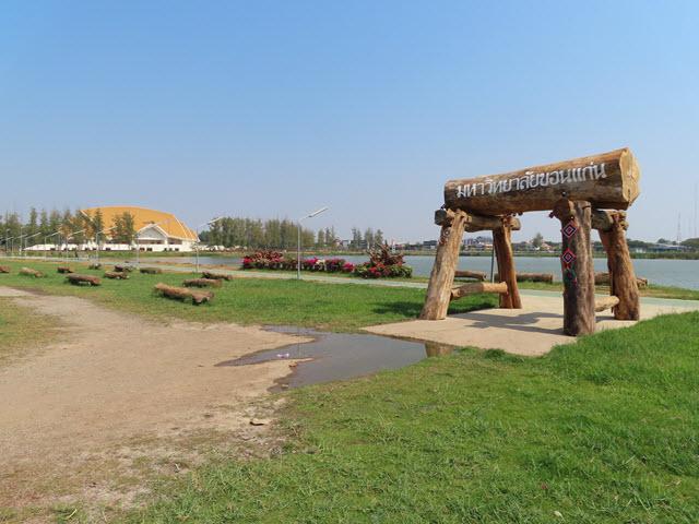 孔敬大學校園 บึงหนองเอียด 公園