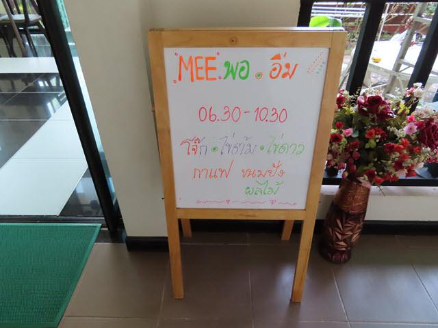 Kumphawapi MEE PLACE Resort 餐廳