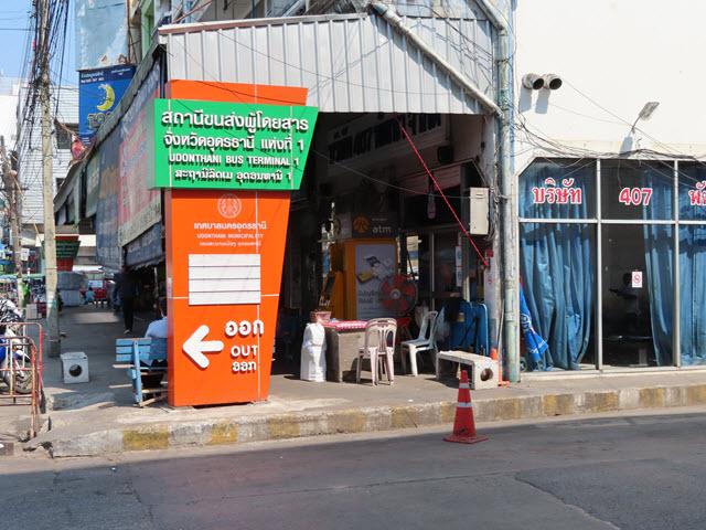 烏隆他尼第一巴士站 (Udon Thani Bus Terminal 1)