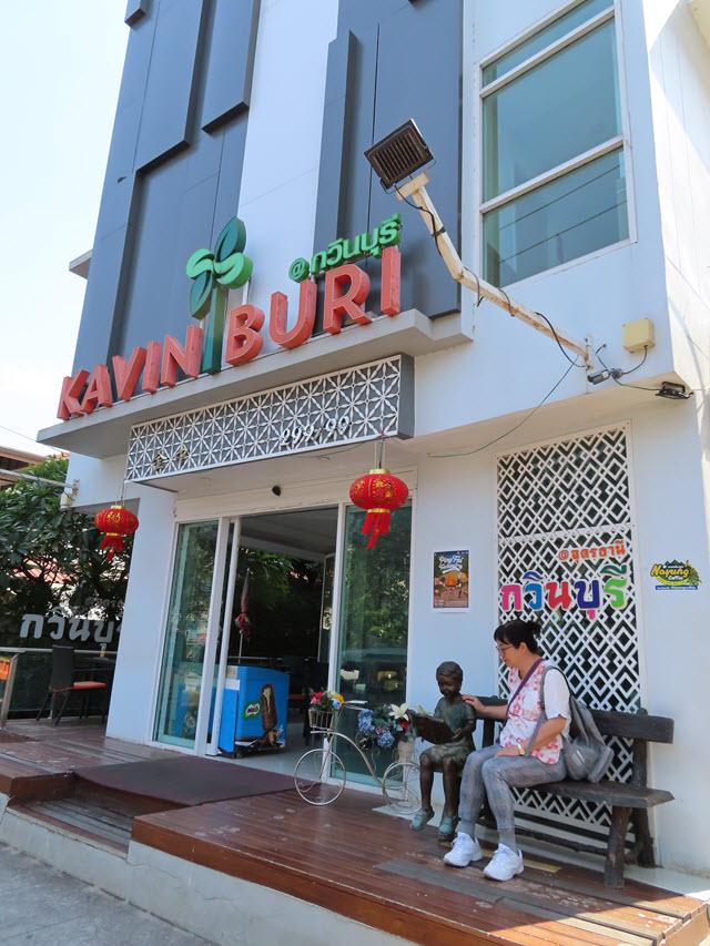 烏隆他尼 卡文武里綠色飯店 (Kavinburi Green Hotel)