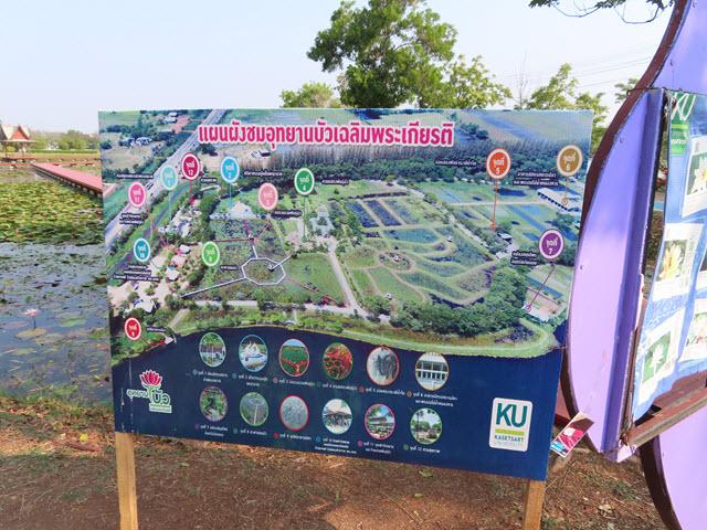沙功那空 Sakon Nakhon 蓮花湖公園 (Chaloem Phrakiat Lotus Park) 遊覽地圖