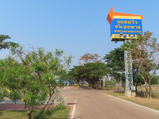 Sakon Nakhon Nong Han 湖生態公園入口